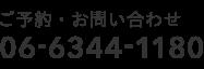 ご予約・お問い合わせ 06-6344-1180